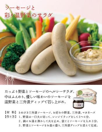 ソーセージと彩り温野菜のサラダ