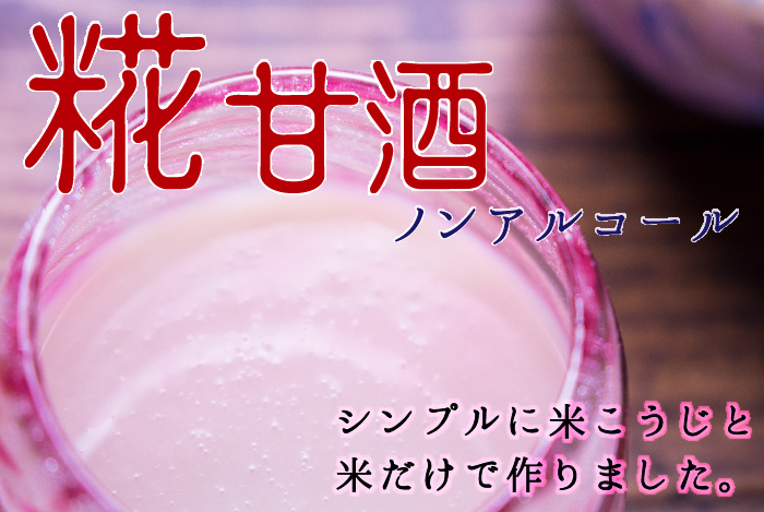 糀甘酒のおすすめ