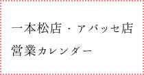 一本松店・アバッセ店の営業カレンダー