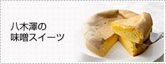 八木澤の味噌スイーツ