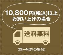 10,000円(税別)以上お買い上げの場合、送料無料!(同一宛先の場合)