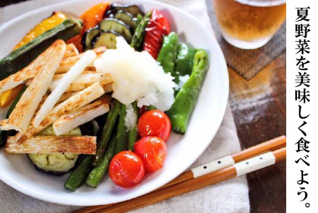 夏野菜のイメージ