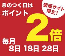 【通販サイト限定】毎月8日18日28日はポイント2倍デー