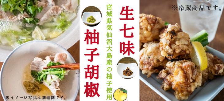 生七味と柚子胡椒
